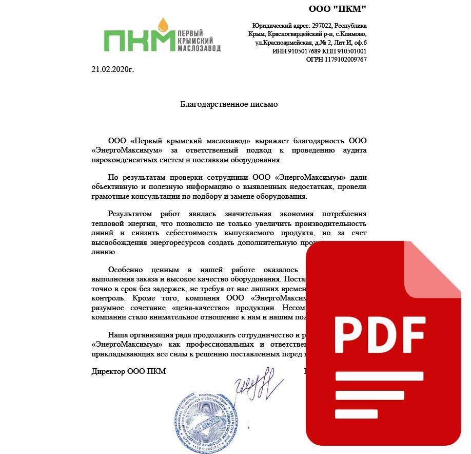 Благодарственные письма компании ЭнергоМаксимум